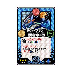 058 Geyser+ (Japanese)