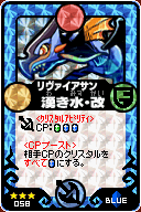 File:Leviathan PopUp Duel card JAP.png