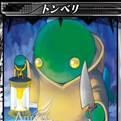 Tonberry's card in <i>Lord of Vermilion Arena</i>.