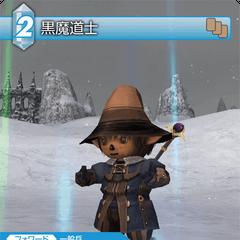 Tarutaru Black Mage from <i>Final Fantasy XI</i>.