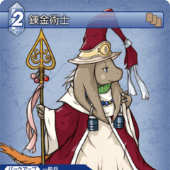 Nu mou Alchemist from <i><a href=