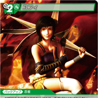 Trading card of Yuffie from <i>Dirge of Cerberus -Final Fantasy VII-</i>.