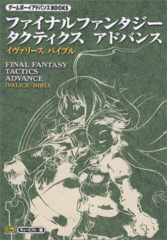 File:FFTA Ivalice Bible.jpg