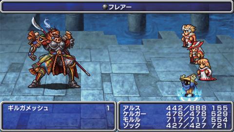 File:FF PSP Gilgamesh.jpg