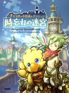 Chocobo fables sheet music