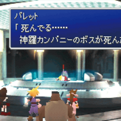 The Japanese dungeon image for <i>Midgar Highway</i> in <i><a href=