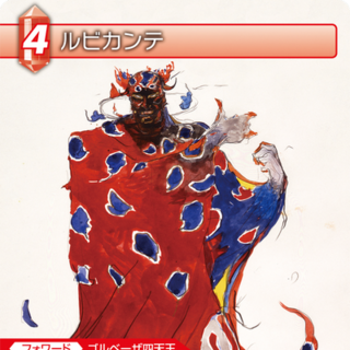 Trading card of Rubicante with his Yoshitaka Amano artwork.