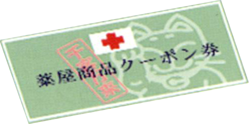 File:Pharmacy Coupon.png