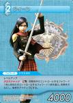 Queen card 1