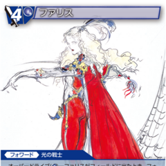 Trading card depicting a Yoshitaka Amano artwork from <i>Final Fantasy V</i>.
