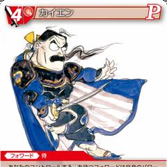 Trading card of Cyan's chibi artwork by Yoshitaka Amano.