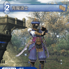 8-071C Blue Mage (Hume)