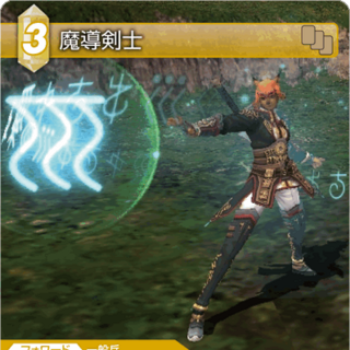 Trading card of a Mithra as a Rune Fencer.
