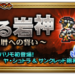 Japanese event banner for The Lord of Crags.