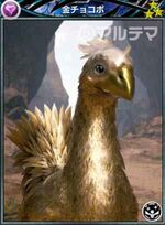 MFF Gold Chocobo
