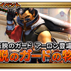 Ultimate Guardian's Japanese event banner.