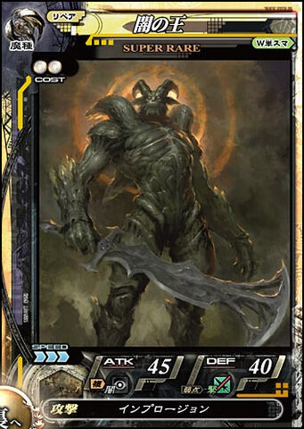 File:LOV-II Shadow Lord.jpg