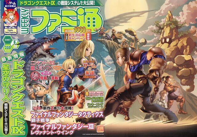 File:FamitsuFFTCover.jpg