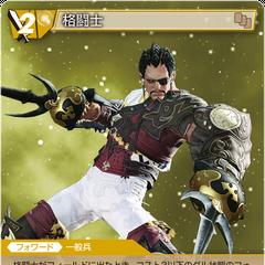 Trading card of a Hyur as a Pugilist.