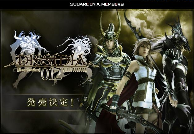 File:Dissidia 012 Duodecim Final Fantasy.PNG