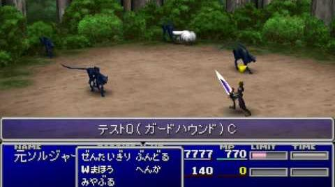 Final Fantasy VII - The Mysterious Test Battle