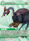 Epiornis TCG