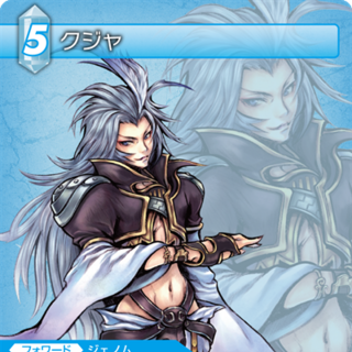 Kuja trading card with his <i>Dissidia</i> art.