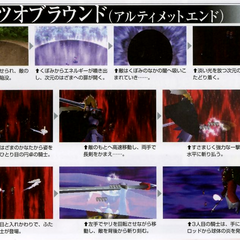 Knights of the Round explained in the <i>Ultimania Omega</i>.