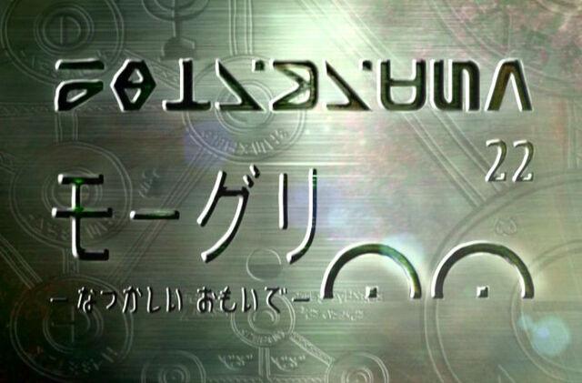 File:Unlimited Episode 22.jpg