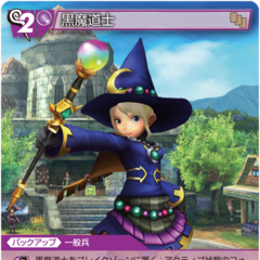 Black Mage from <i>Final Fantasy Explorers</i>.