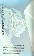 FFIV Novel Color Art 8 - The Lunarian.png
