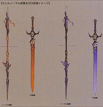 Файл:Cecil's weapon dissidia.jpg