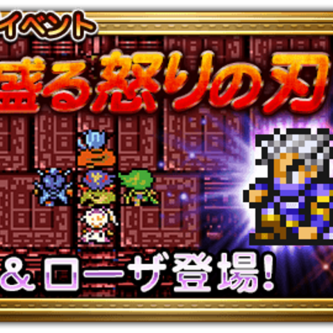 The Burning Blade's Japanese release banner.