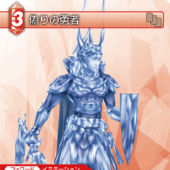 Trading card of Warrior of Light's manikin.