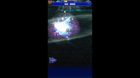 【FFRK】スタイナー必殺技『剣技・雷鳴剣』
