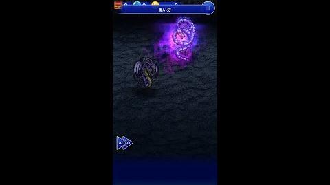 【FFRK】ゴルベーザ必殺技『黒い牙』