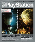 Fabula Nova Crystallis Cast Famitsu.jpg