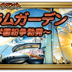 Japanese event banner for Balamb Garden, The SeeDs of Conflict.