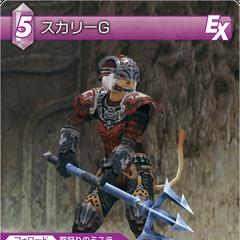 9-117R Shikaree G