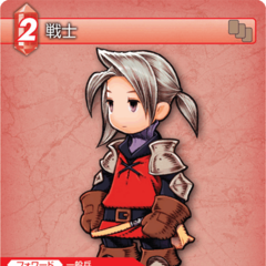 Trading card of Luneth as a Warrior.