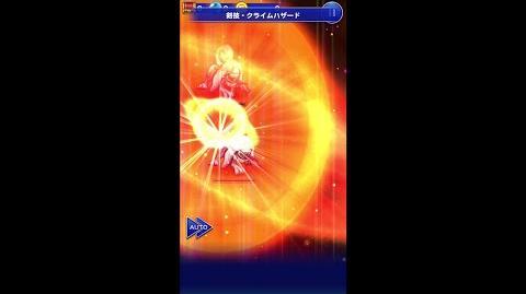 【FFRK】スタイナー必殺技『剣技・クライムハザード』