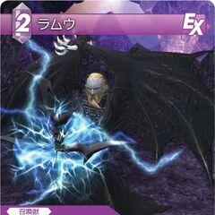 Обменная карта Раму с изображением из <i>Final Fantasy XI</i>.