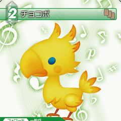 Trading card (<i>Theatrhythm Final Fantasy</i> chocobo).
