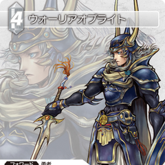 Trading card of Warrior of Light in <i>Dissidia</i>.