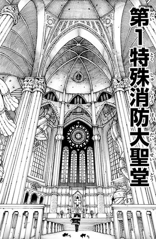 File:1st Special Fire Fighting Cathedral.png