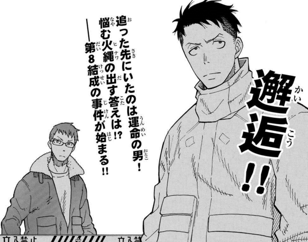 File:Takehisa sees Akitaru for the first time.png