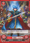 Cipher Marth 2
