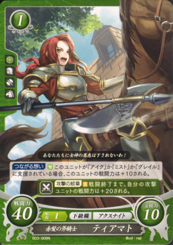 File:Cipher Titania2.png