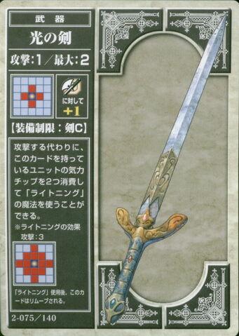 File:Light Sword (TCG).jpg