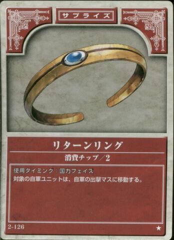 File:Return Ring TCG.jpg